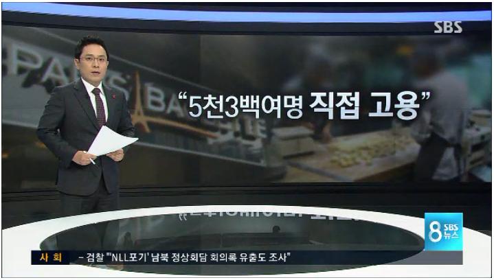 '파리바게뜨' 직접고용 불응 '정부 사법처리, 과태..