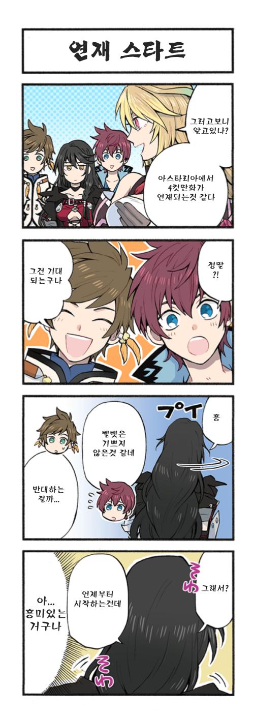 아스욘! 1화 - 연재스타트 [アスよん!]