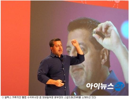 퀄컴 공개 '스냅드래곤845' 내년 스마트폰 큰 변화...