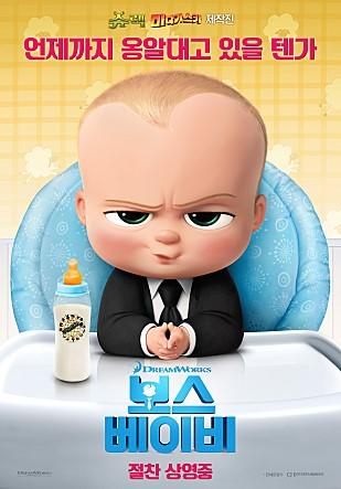 2017)보스 베이비,The Boss Baby