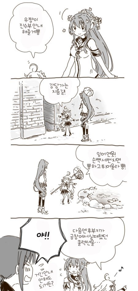 [칸코레]신병 안내