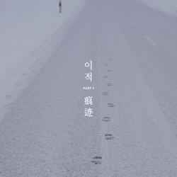 이적-나침반 [MV/가사]