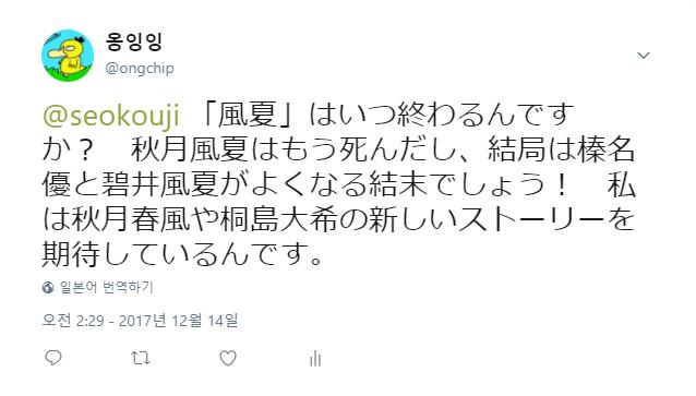 <후우카>작가 세오 코지에게 트윗