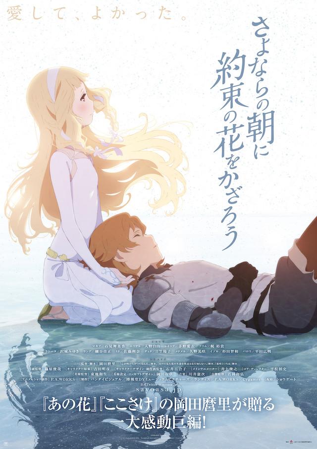 극장 애니메이션 '작별의 아침에 약속의 꽃을 장식하자..