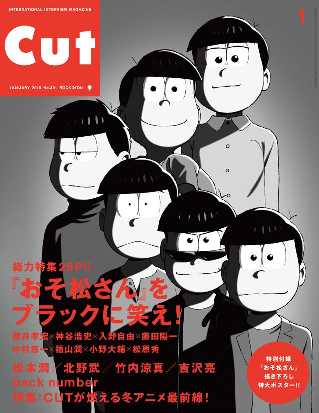 CUT 2018년 1월호, 애니메이션 '오소마츠씨'의 특집 게..