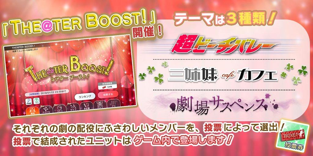 시어터데이즈 캠페인「THE@TER BOOST!」개최!