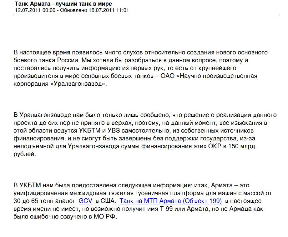 2011년 폐쇄된 사이트에서 얻은 아르마타 개발비용과..