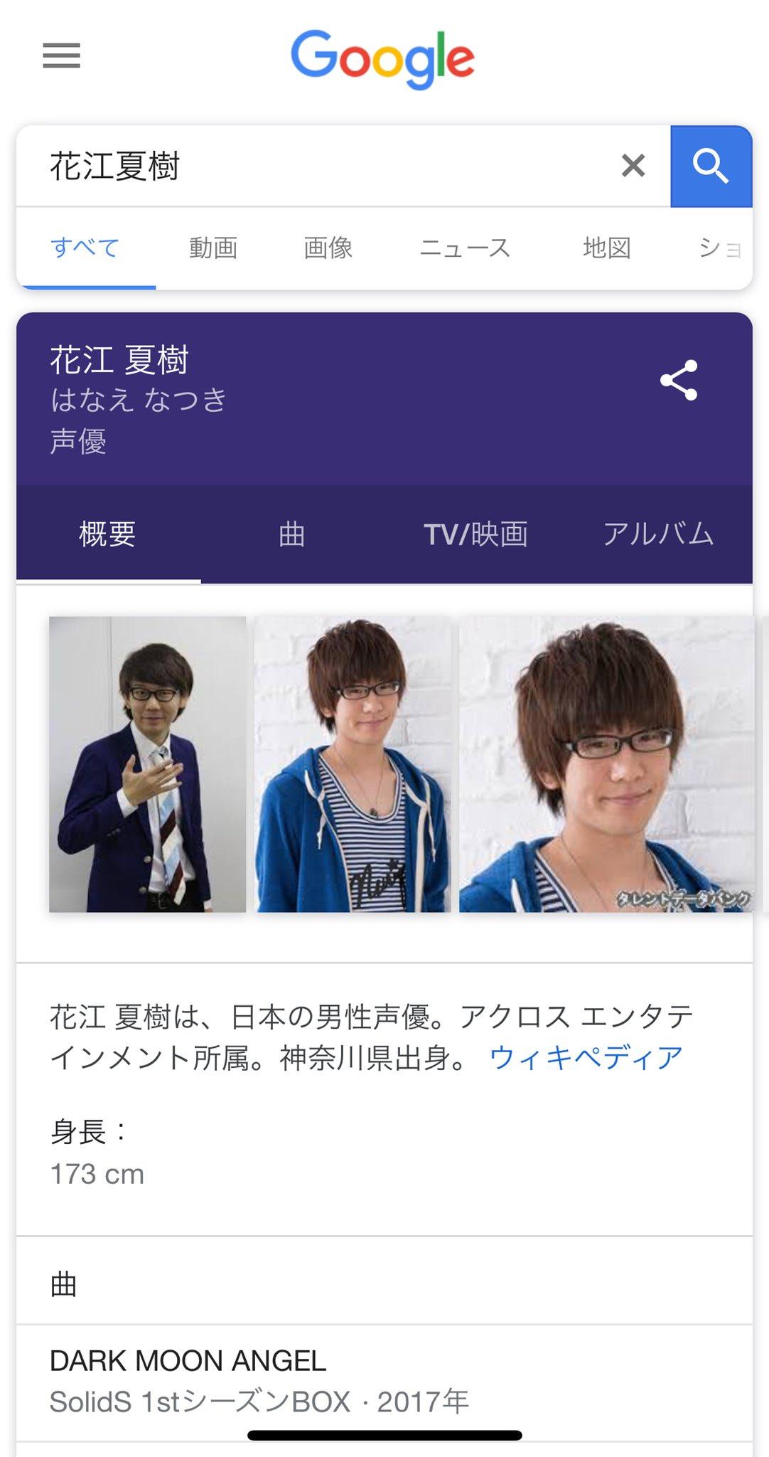 성우 하나에 나츠키가 자신의 트위터에 올린 구글 검..