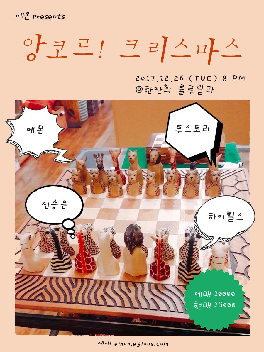"""12.26 """"앙코르! 크리스마스"""" 공연 라인업 & 예매안내"""