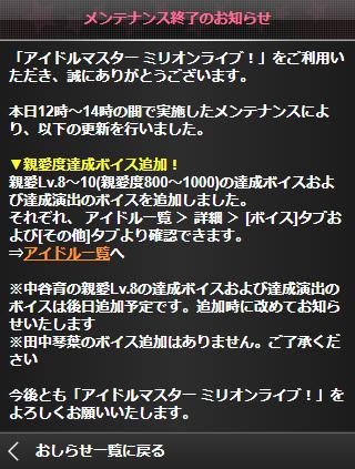 밀리마스 공지「12/19 メンテナンス終了のお知らせ(..