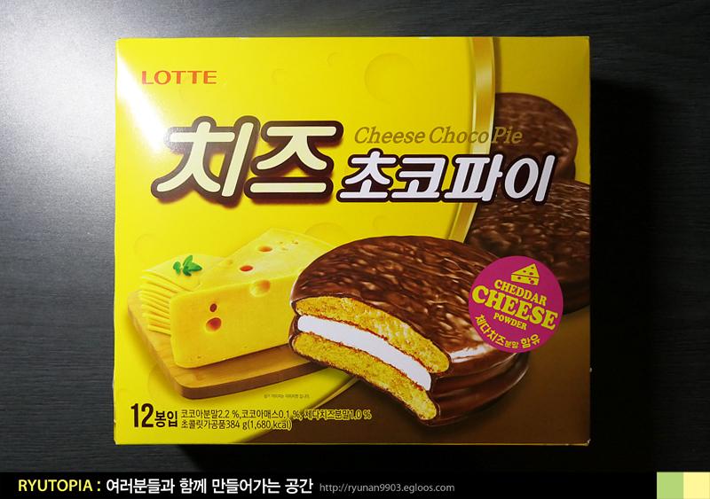 2017.12.23. 치즈 초코파이(롯데) / 초코파이에 ..