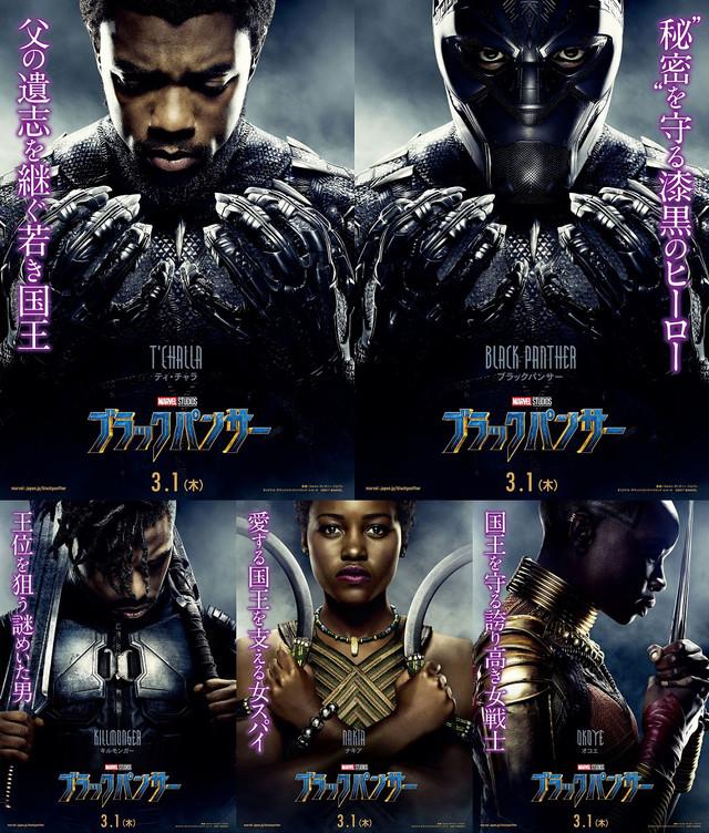 영화 '블랙 팬서'의 캐릭터 포스터가 공개되었다고 ..