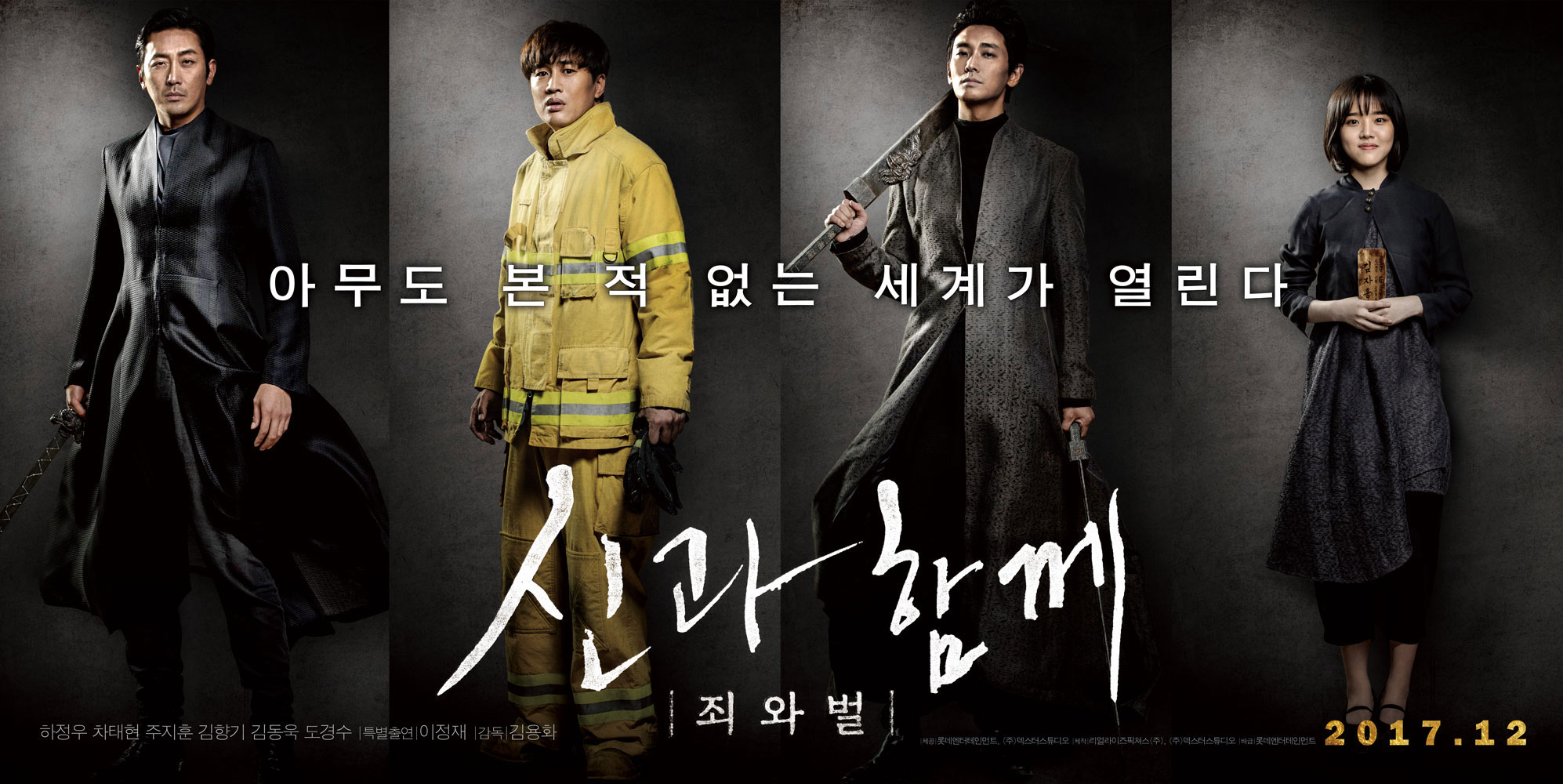 신과함께-죄와 벌 Along With the Gods: The Tw..