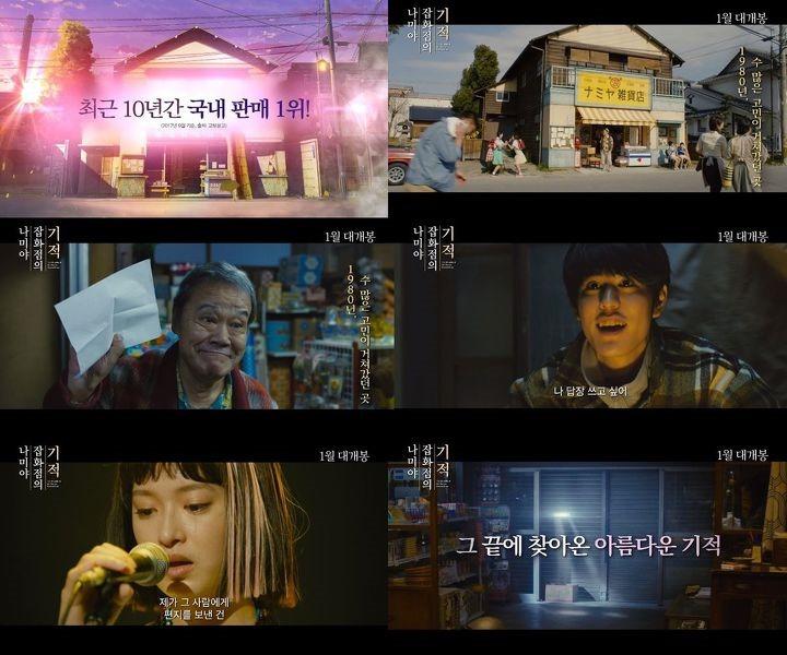 영화 `나미야 잡화점의 기적` 1월 31일 개봉과 티저..
