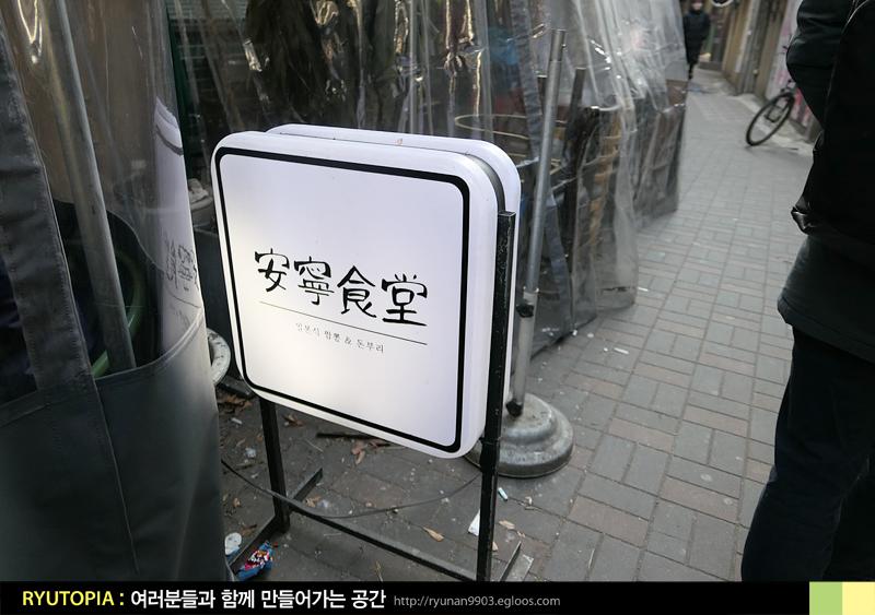 2017.12.27. 안녕식당(천호) / 두툼한 돈까스와 ..