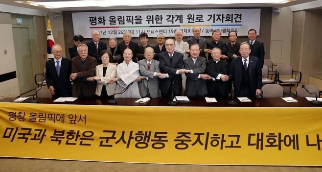 """진보 · 보수 원로들, """"2018 평창 동계올림픽때 북 · .."""