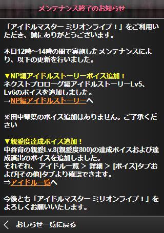 밀리마스 공지「12/27 メンテナンス終了のお知らせ(..
