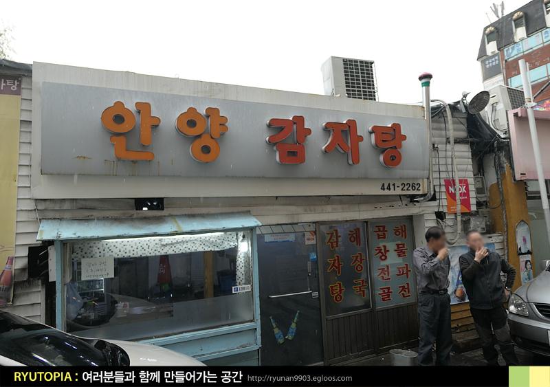 2017.12.29. 안양감자탕(안양1번가) / 콩비지를 듬..