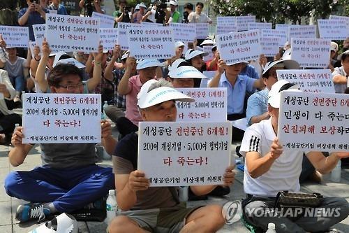개성공단, 박근혜 독단 결정으로 중단. 통일부 ..