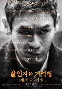 살인자의 기억법 (2017)