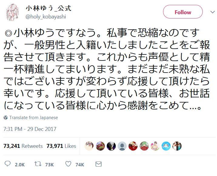 성우 고바야시 유우씨, 공식 트위터에서 일반인 ..
