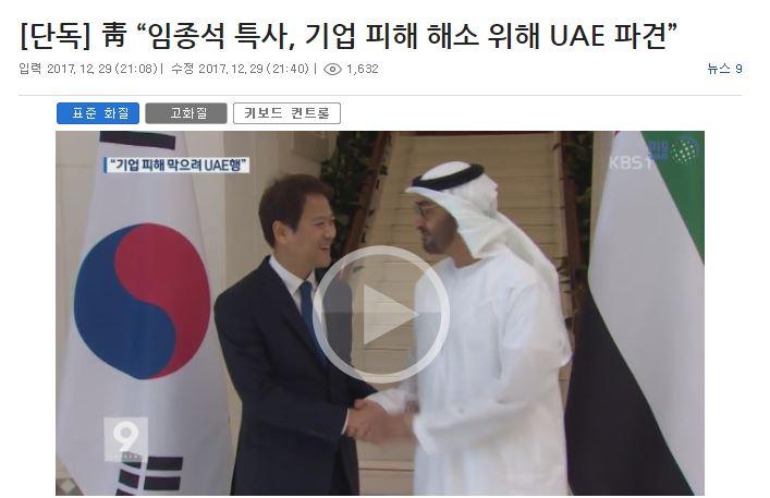 연속되는 국민을 향한 거짓말 - 임종석 특사 UAE 파견