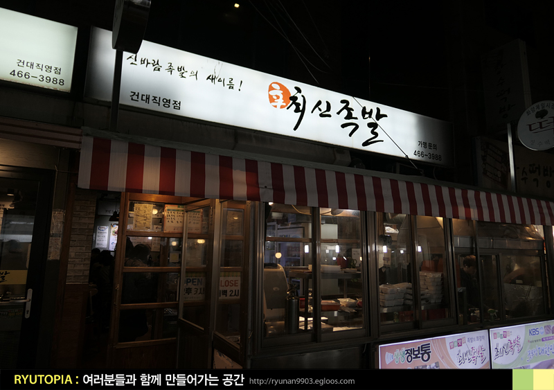 2018.1.3. 최신족발(건대 화양동) / 족발을 시키면..