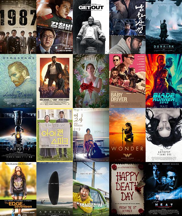 2017년의 영화들