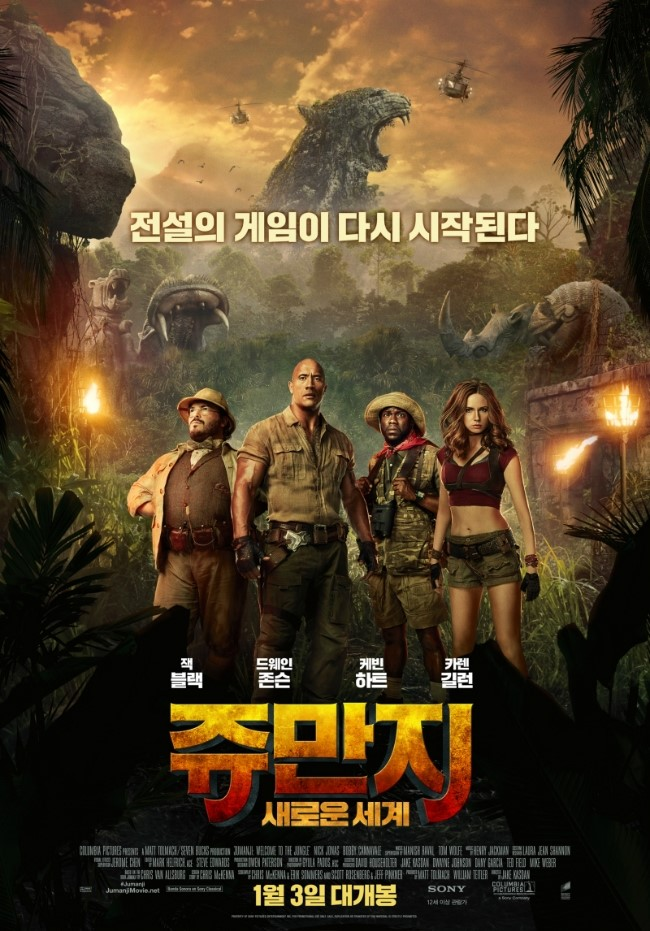쥬만지 : 새로운 세계 / Jumanji: Welcome to the Jun..