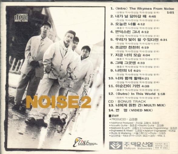 노이즈- 조금만 천천히 (Noise 2, 1994)
