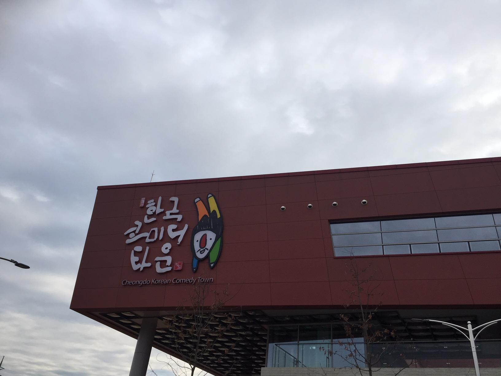 (체험) 2018.01.07 청도 한국코미디타운