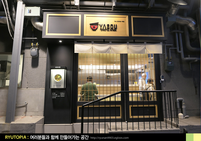 2018.1.13. 야쏘(YASOU - 신촌) / 4,000원의 파..