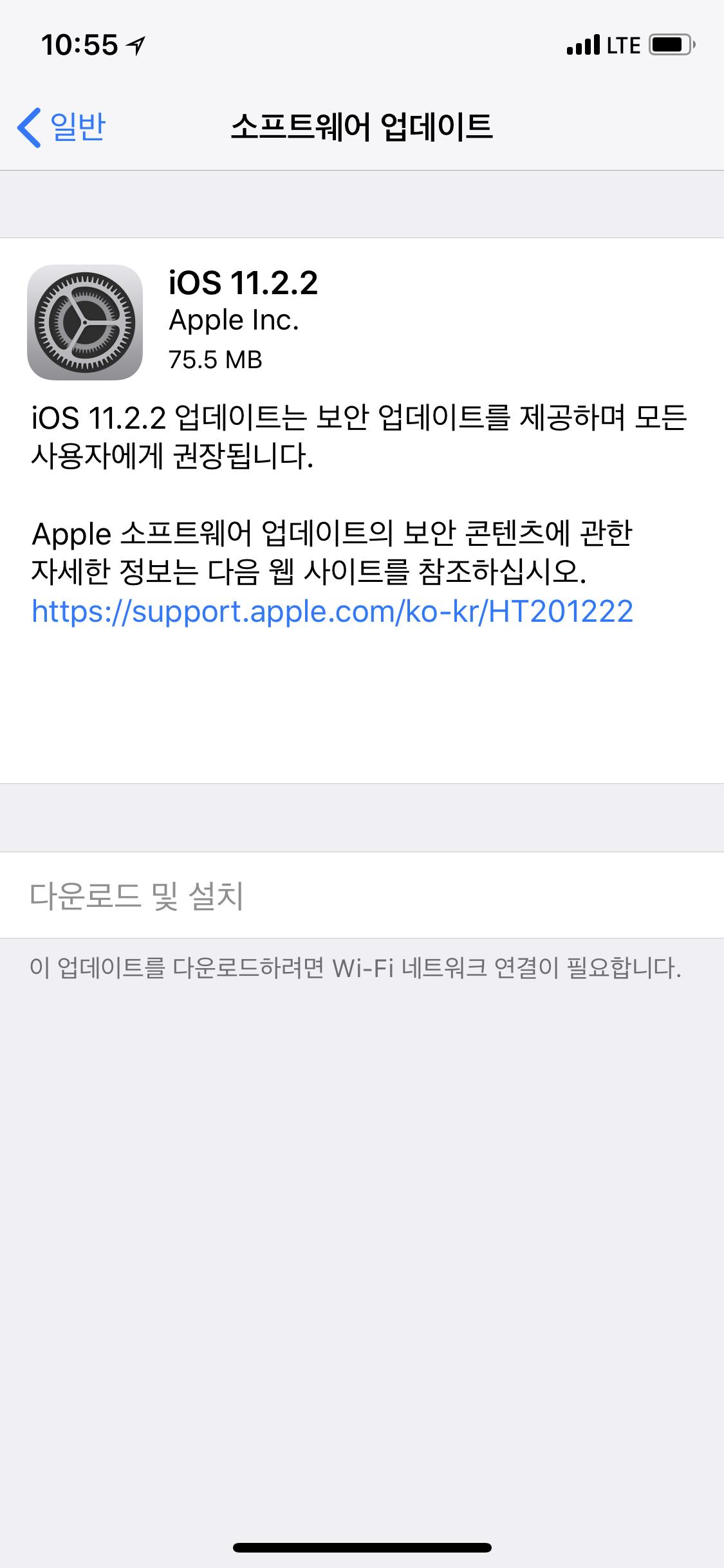 iOS 11.2.2 업데이트 시작