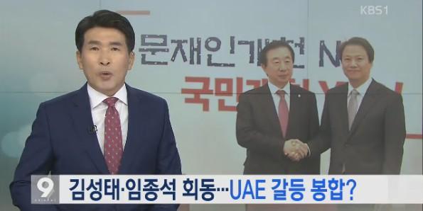 KBS 기레기가 뉴스를 마사지하는 수법