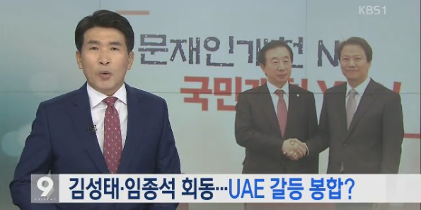 KBS 황진우 기레기가 뉴스를 마사지하는 수법