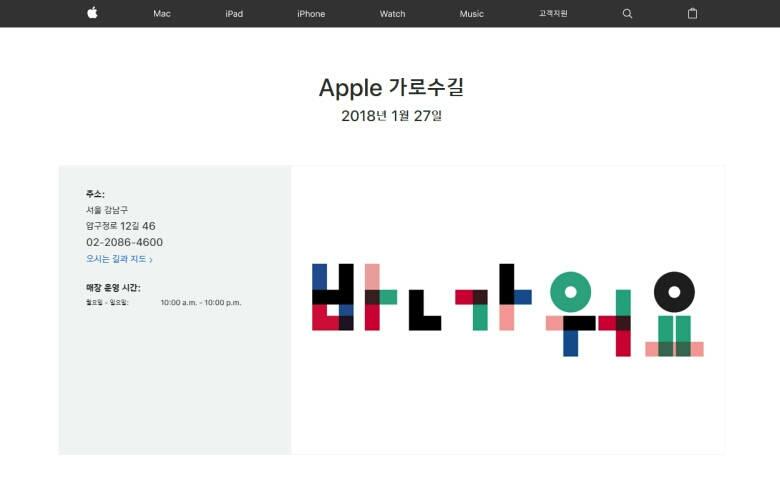 한국 애플스토어 정식 오픈 공지