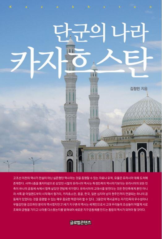 <서평> 단군의 나라, 카자흐스탄