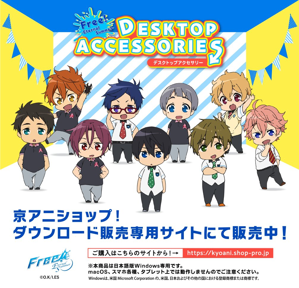 Free! EternalSummer DESKTOP ACCESSORIE..
