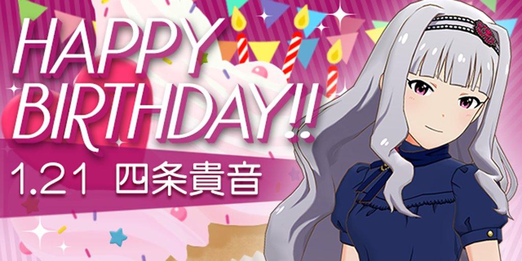 오늘은 '시죠 타카네' 의 생일입니다. + 2018년 생일..