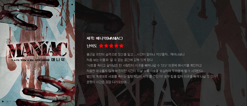 [부천 팬텀이스케이프] MANIAC 후기