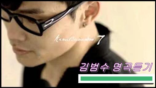 깊은 목소리 김범수 노래 전체듣기 60분