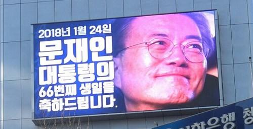 조선일보 사옥에 뜬 문 대통령 생일축하 광고