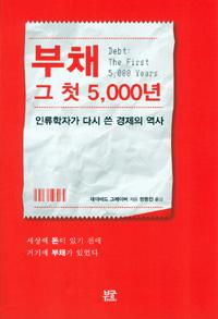 부채 그첫 5000년-열심히 일한 당신이 가난한 이유는?
