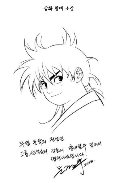 정보. 게임 천애명월도 원작 번역 발간