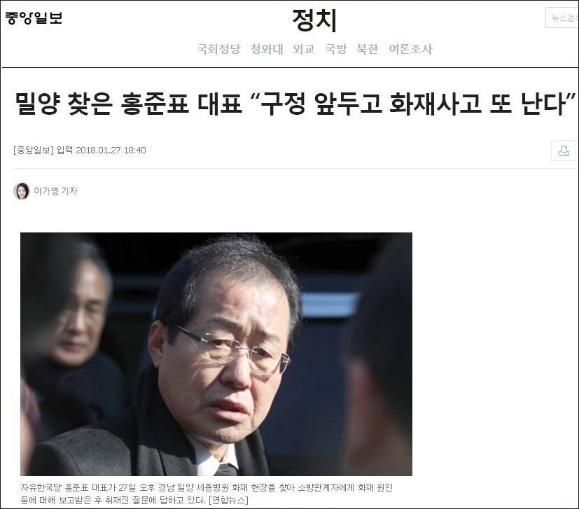"""보수독자들도 등돌린 홍준표 """"또 불난다"""" 망언"""