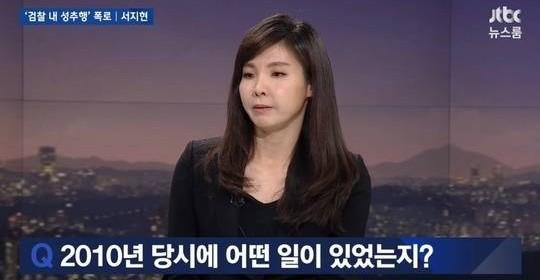 서지현 검사가 검찰 내부 통신망에 올린 글