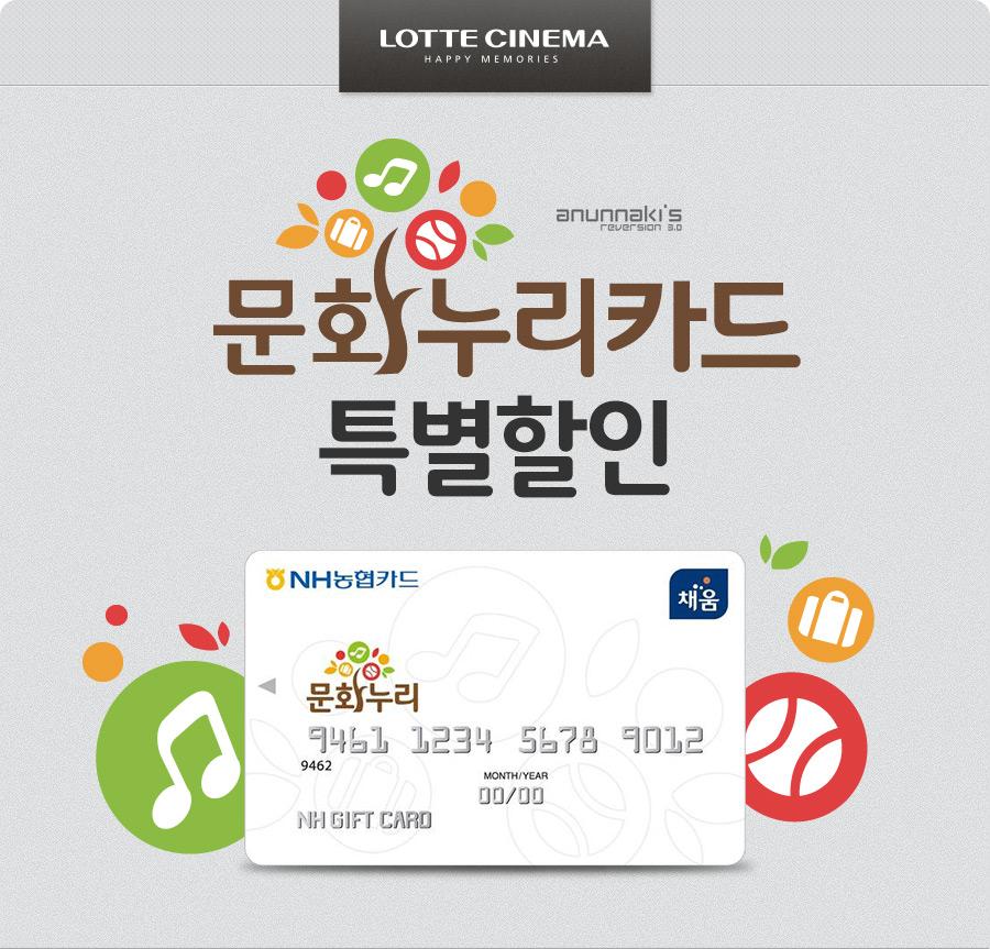 문화누리카드 롯데시네마 영화티켓 2,500원 할인 혜택