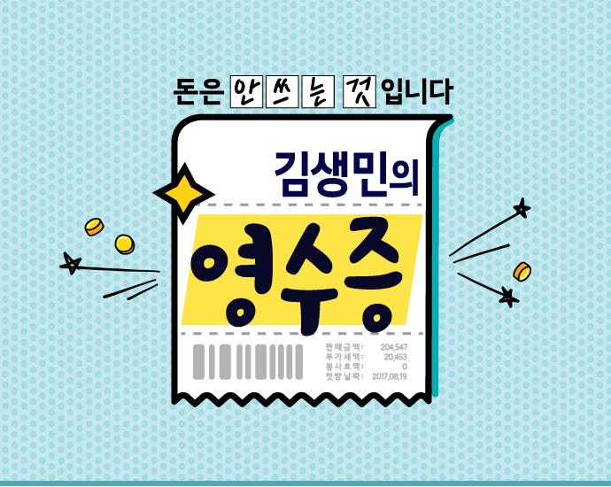 김생민의 영수증 시즌1 감상