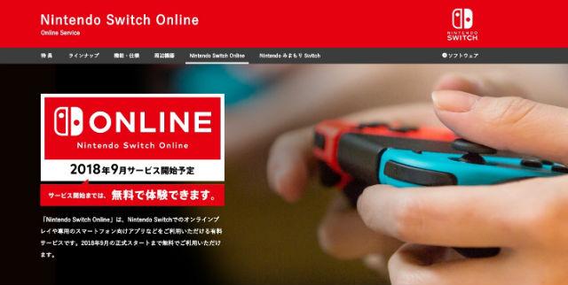 유료 온라인 서비스 '닌텐도 스위치 온라인'이 2018년 ..