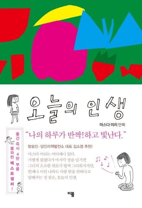 [만화] 오늘의 인생 - 마스다 미리